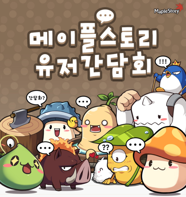 maplestory-user-discussion